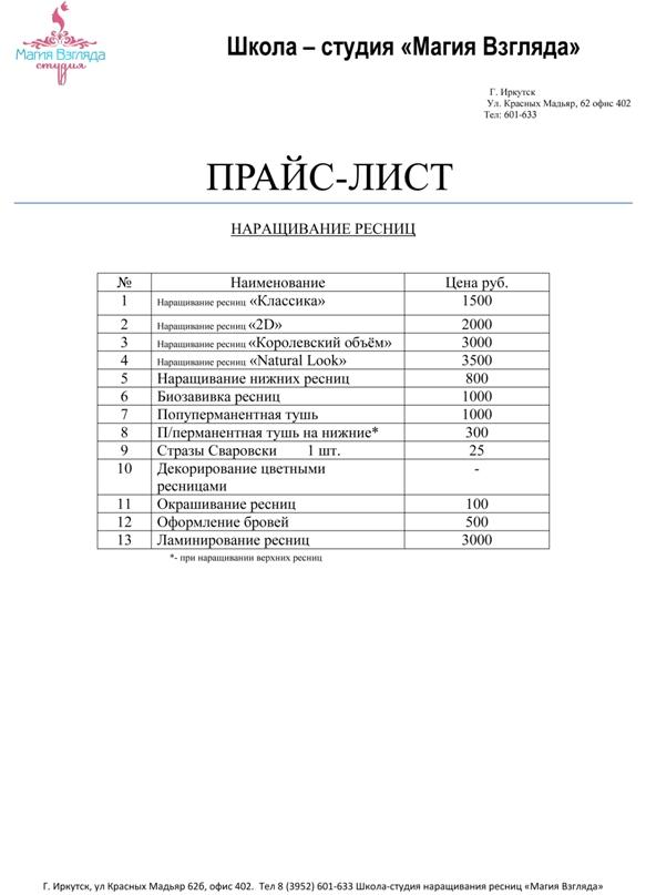 magiya vzglyada price-1
