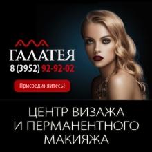 Галатея, кафедра макияжа