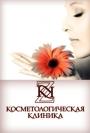 Косметологическая клиника, ООО