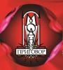 Модный приговор в Иркутске! 20 июня!