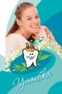 Улыбка, стоматологический центр, ООО Алмадема