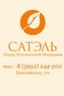 САТЭЛЬ, центр эстетической медицины