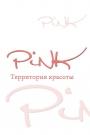 Pink, салон красоты