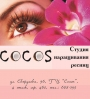 COCOS, студия наращивания ресниц